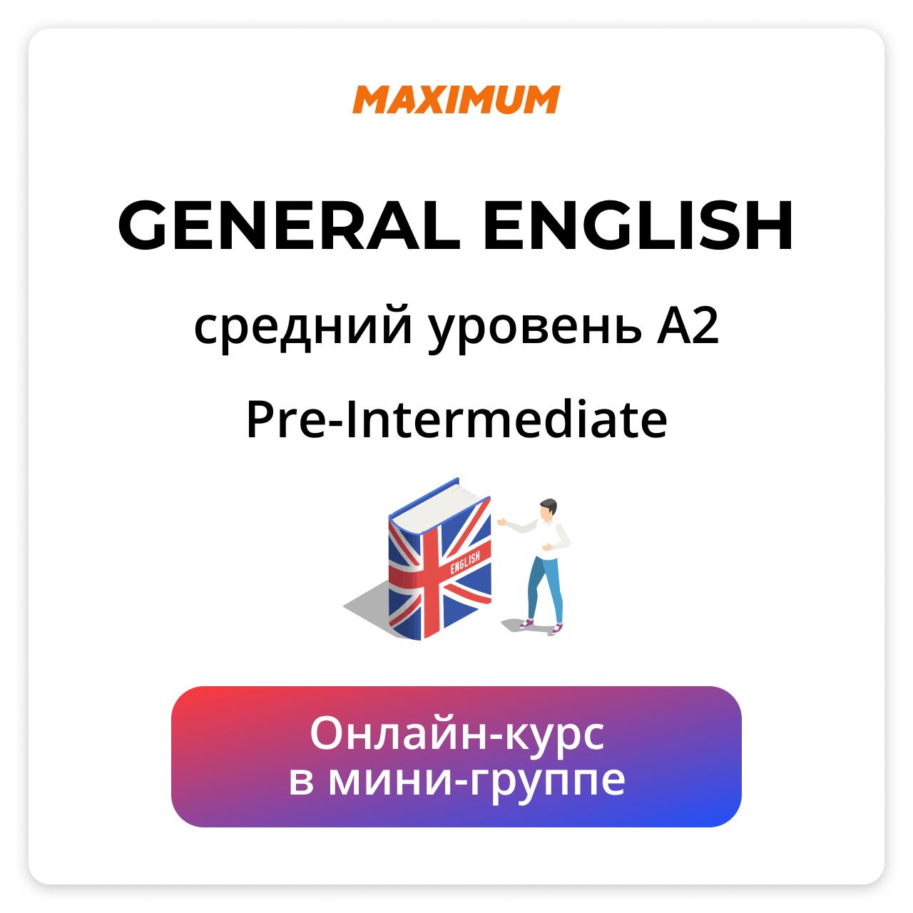 Курсы Английского языка (Pre-Intermediate)