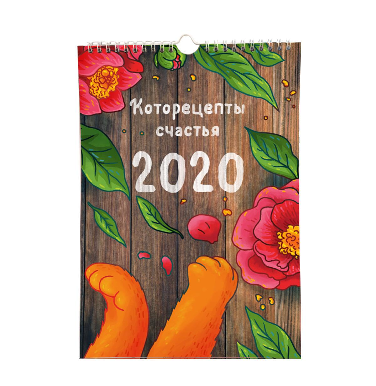 Russian Cat calendar