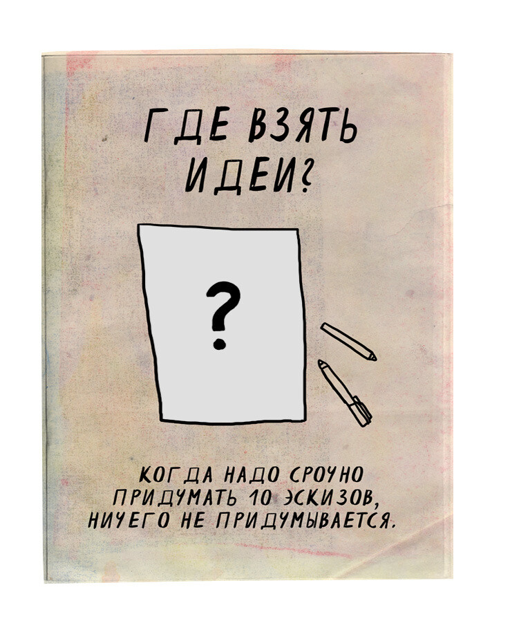 Zine in Russian
