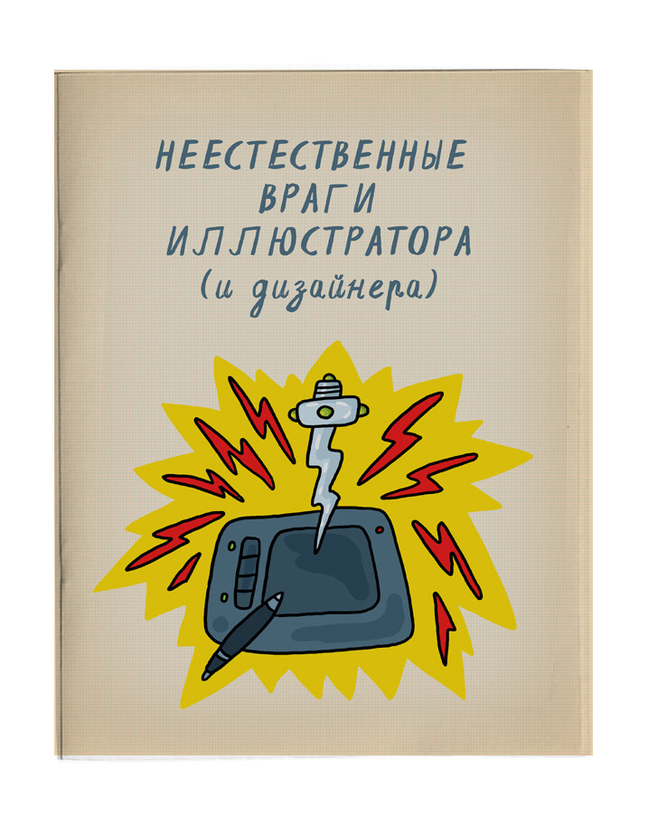 "Zine in Russian ""unnatural Enemies of Illustrators"""
