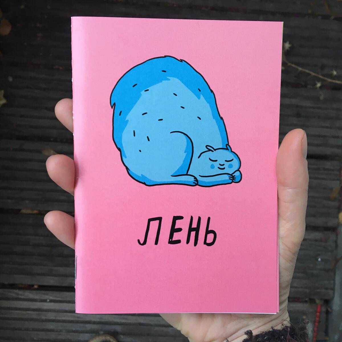 "Zine in Russian ""Lasiness"""