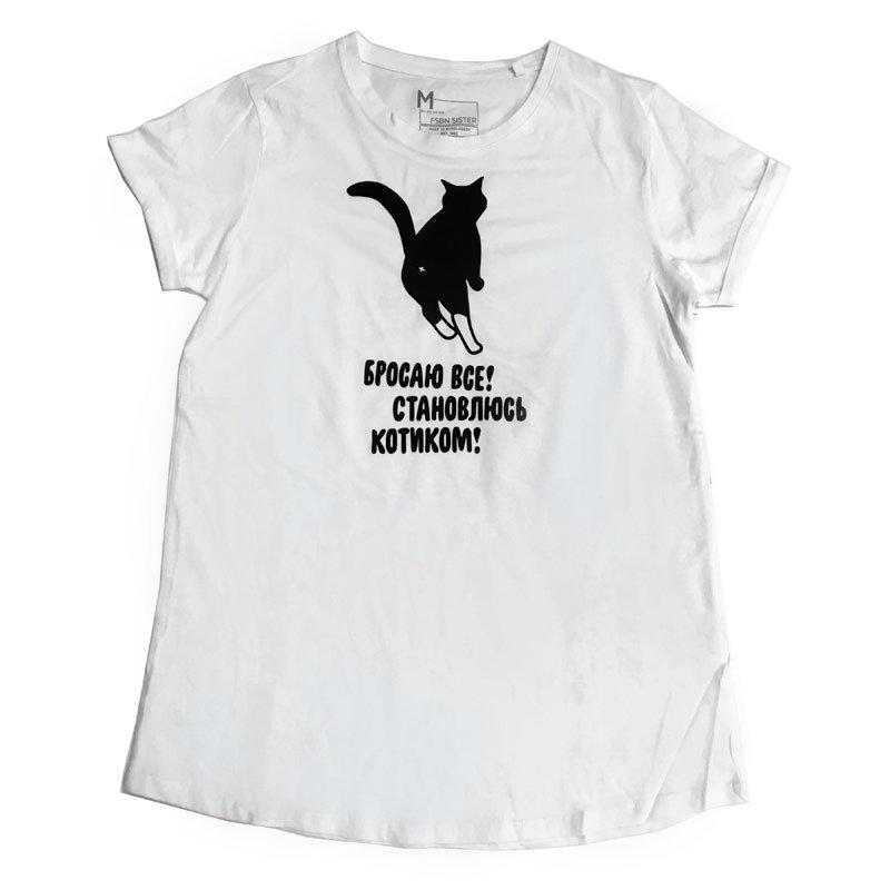"""Shirt """"Бросаю все, становлюсь котиком!"""" 00962"""