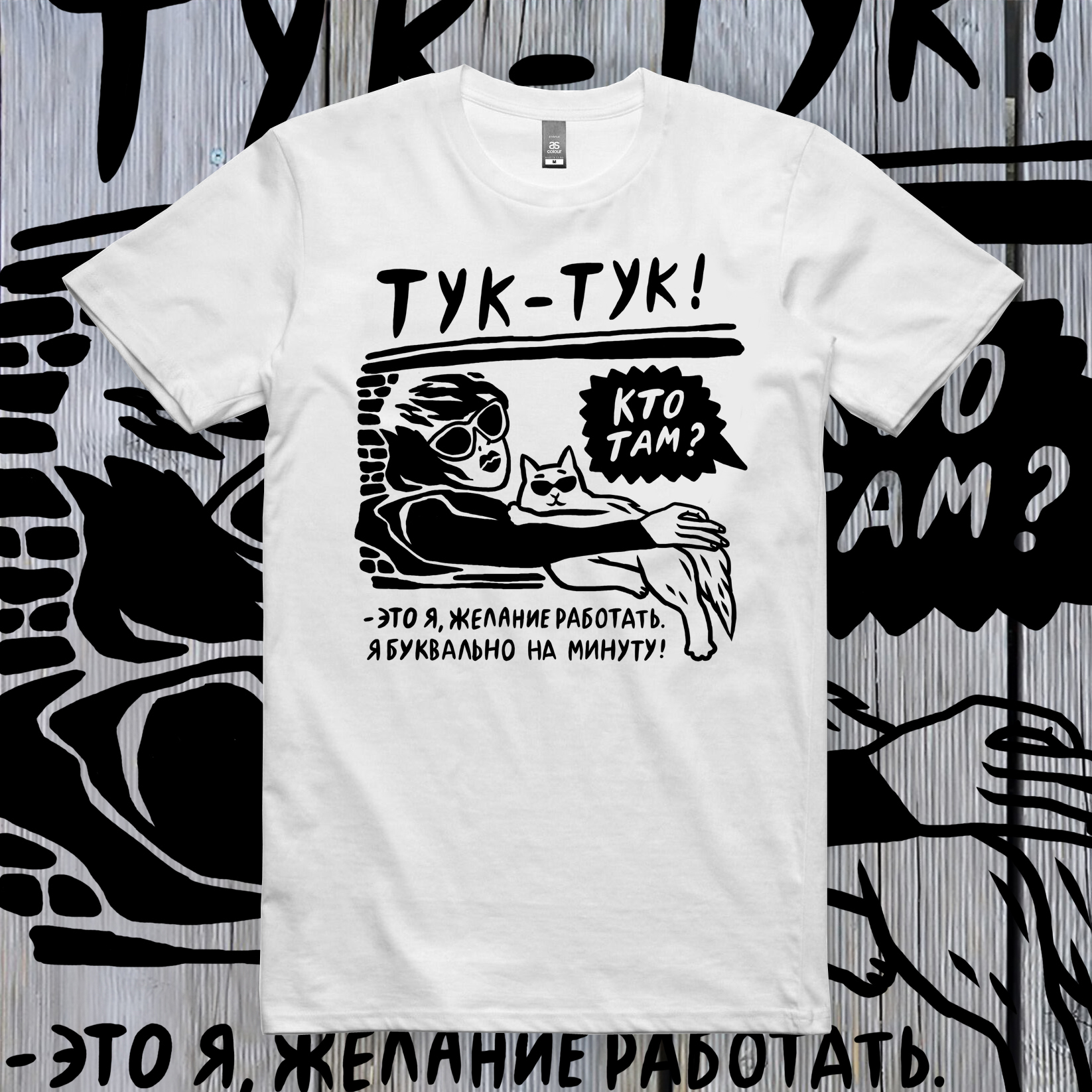 """Shirt """"Тук-тук"""" white 01025"""