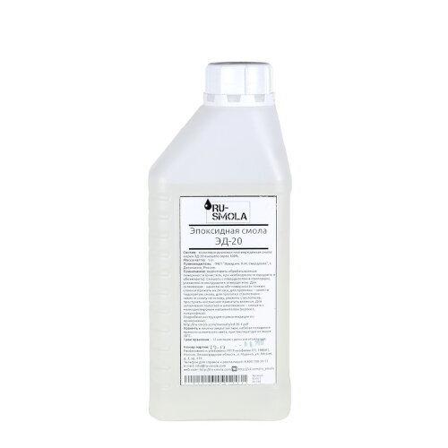 Эпоксидная смола ЭД-20 1 кг