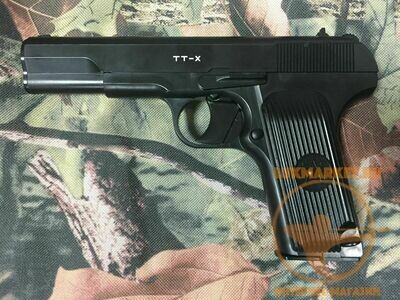 Пистолет Borner TT-X