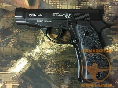 Пистолет Stalker S84