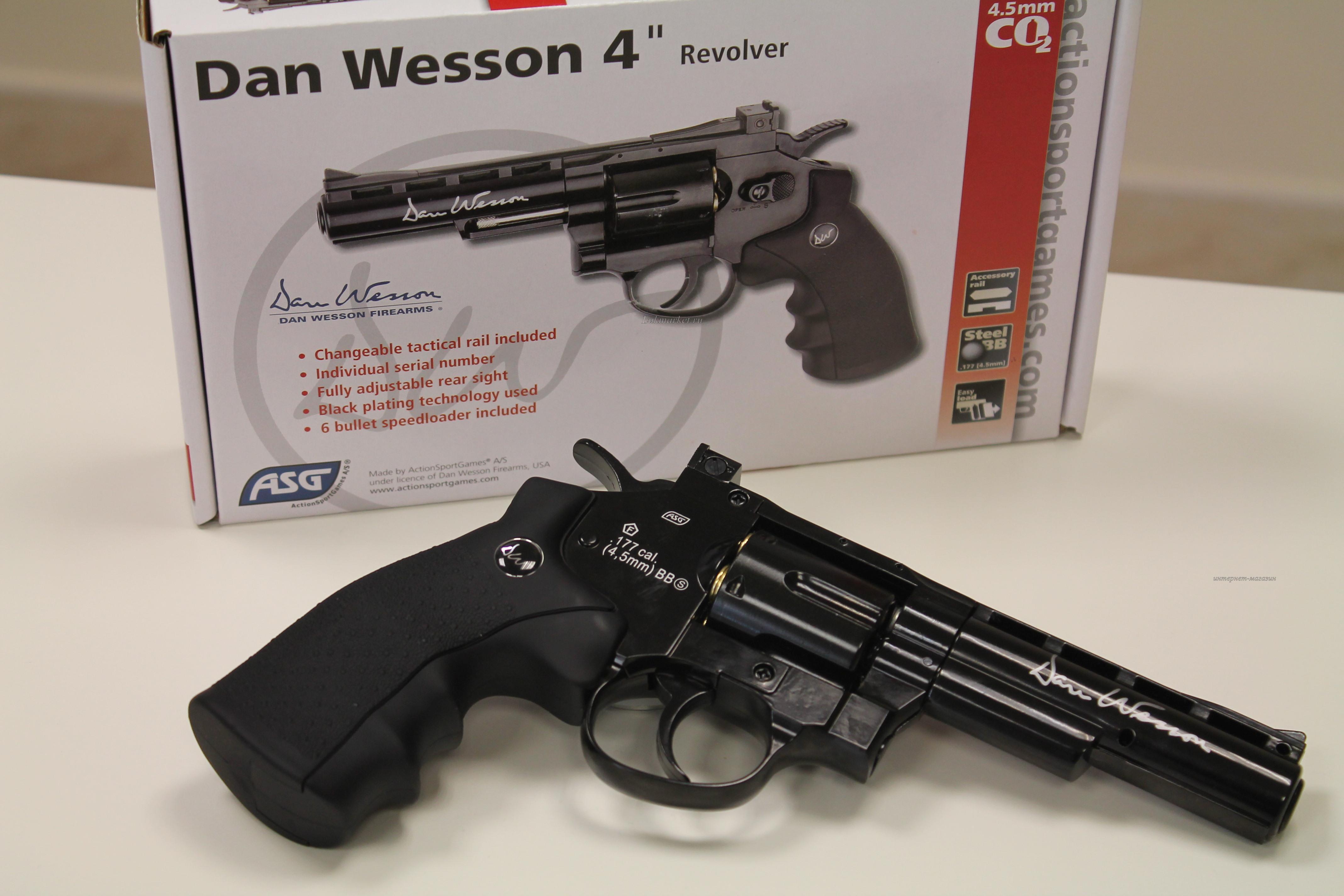 Револьвер ASG Dan Wesson 4 00461