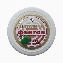 Пули пневматические Фантом (50 шт, 4,5 мм, 0,25 г)