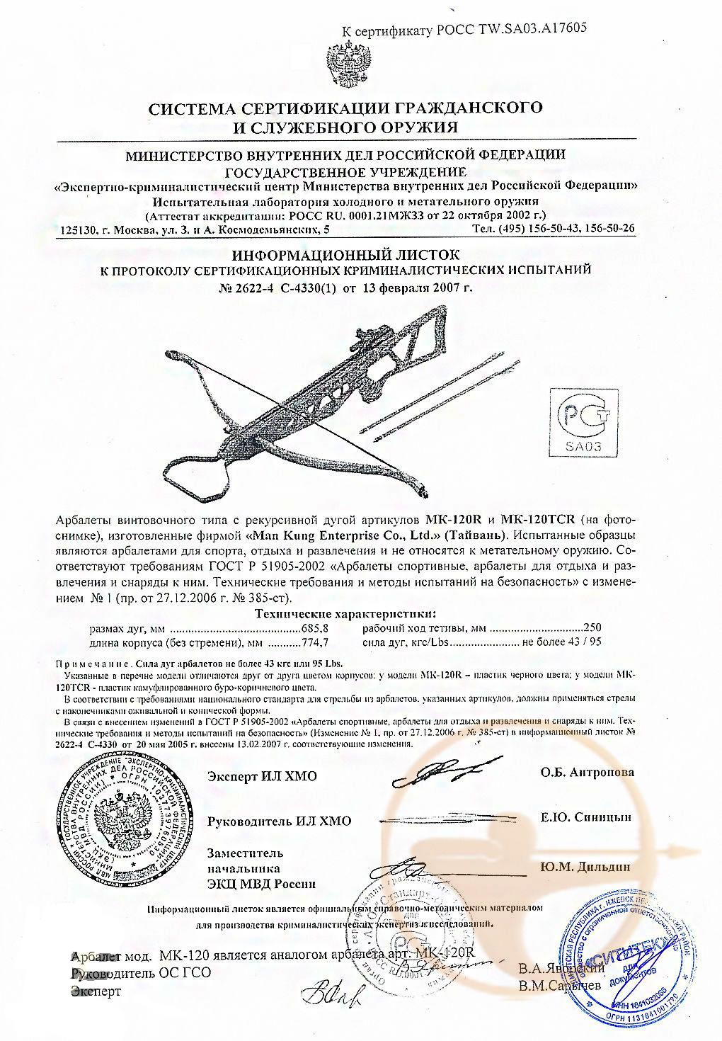 Арбалет Man Kung MK-120 сертификат