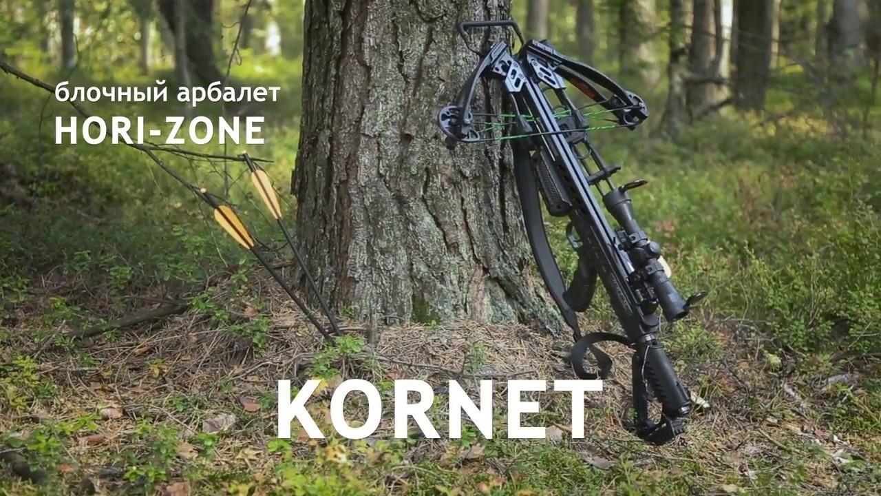 Арбалет Hori-Zone Kornet (полная комплектация)