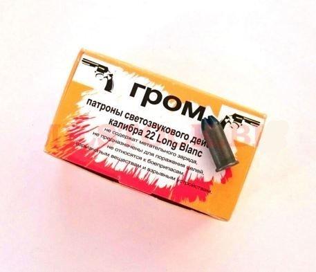 Патрон холостой Гром 5.6 мм (70 шт.) 01828
