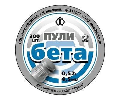 Пули пневматические Бета (300 шт, 4,5 мм, 0,52 г)