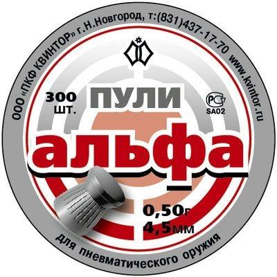 Пули пневматические Альфа (300 шт, 4,5 мм, 0,5 г)