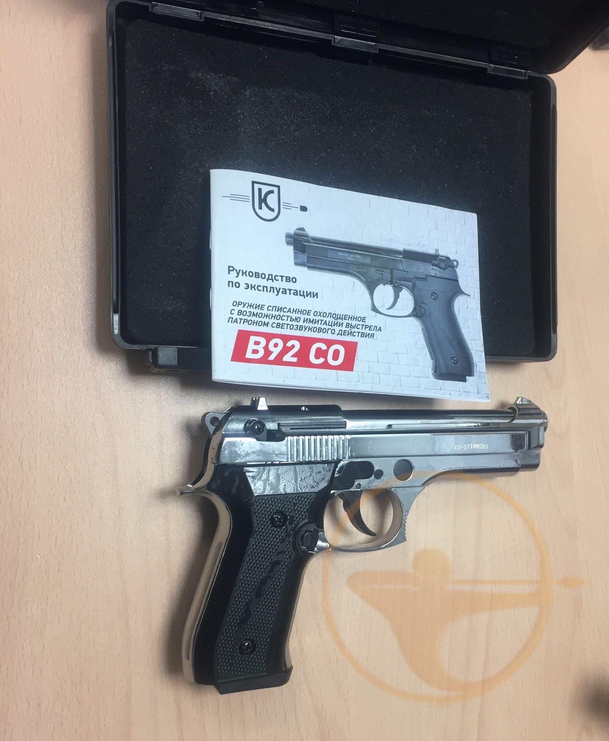 Охолощенный пистолет Beretta B92-СО Хром, 10ТК