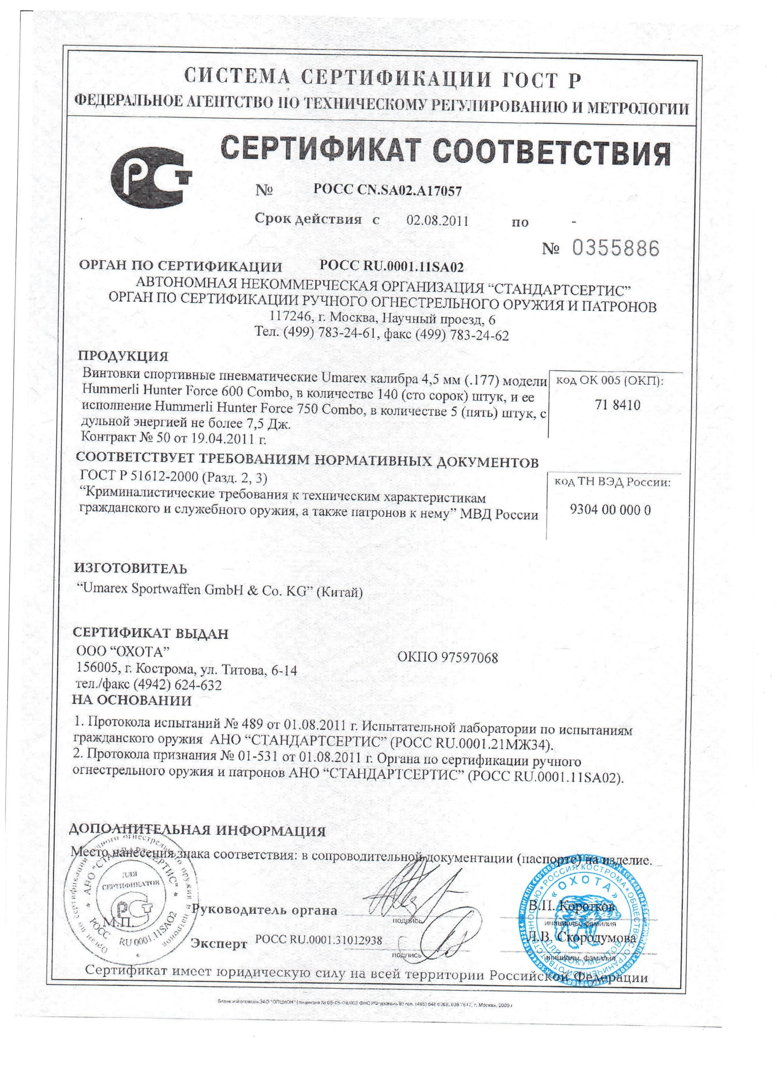 сертификат  Umarex Hammerli Hunter Force 750 Combo
