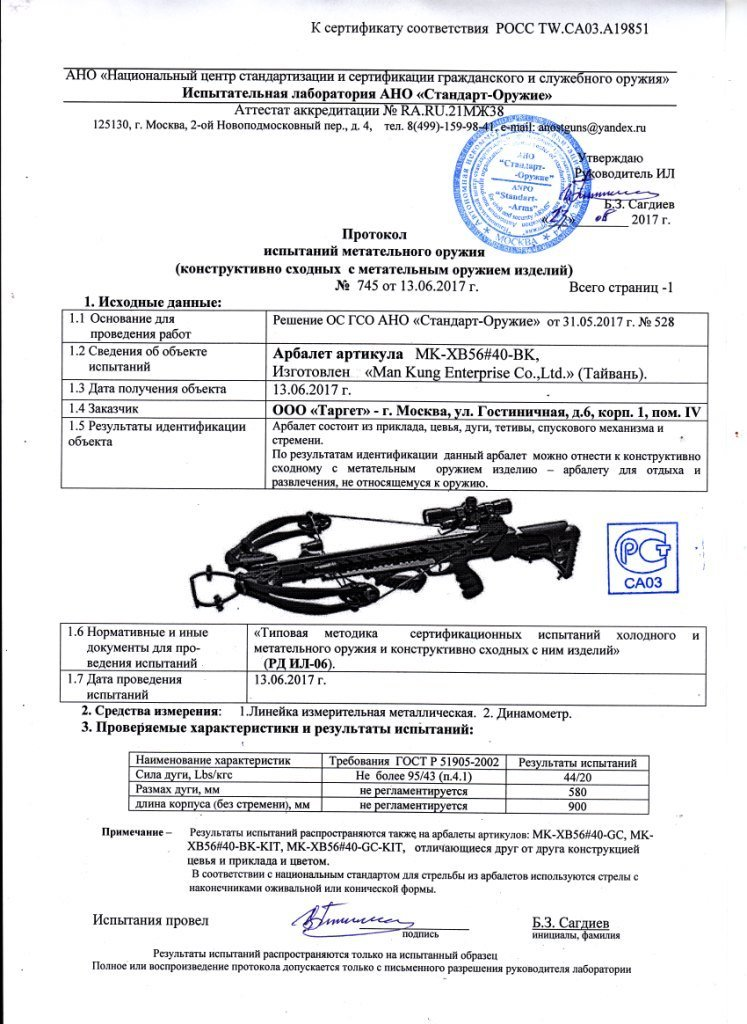 сертификат Man Kung XB-56