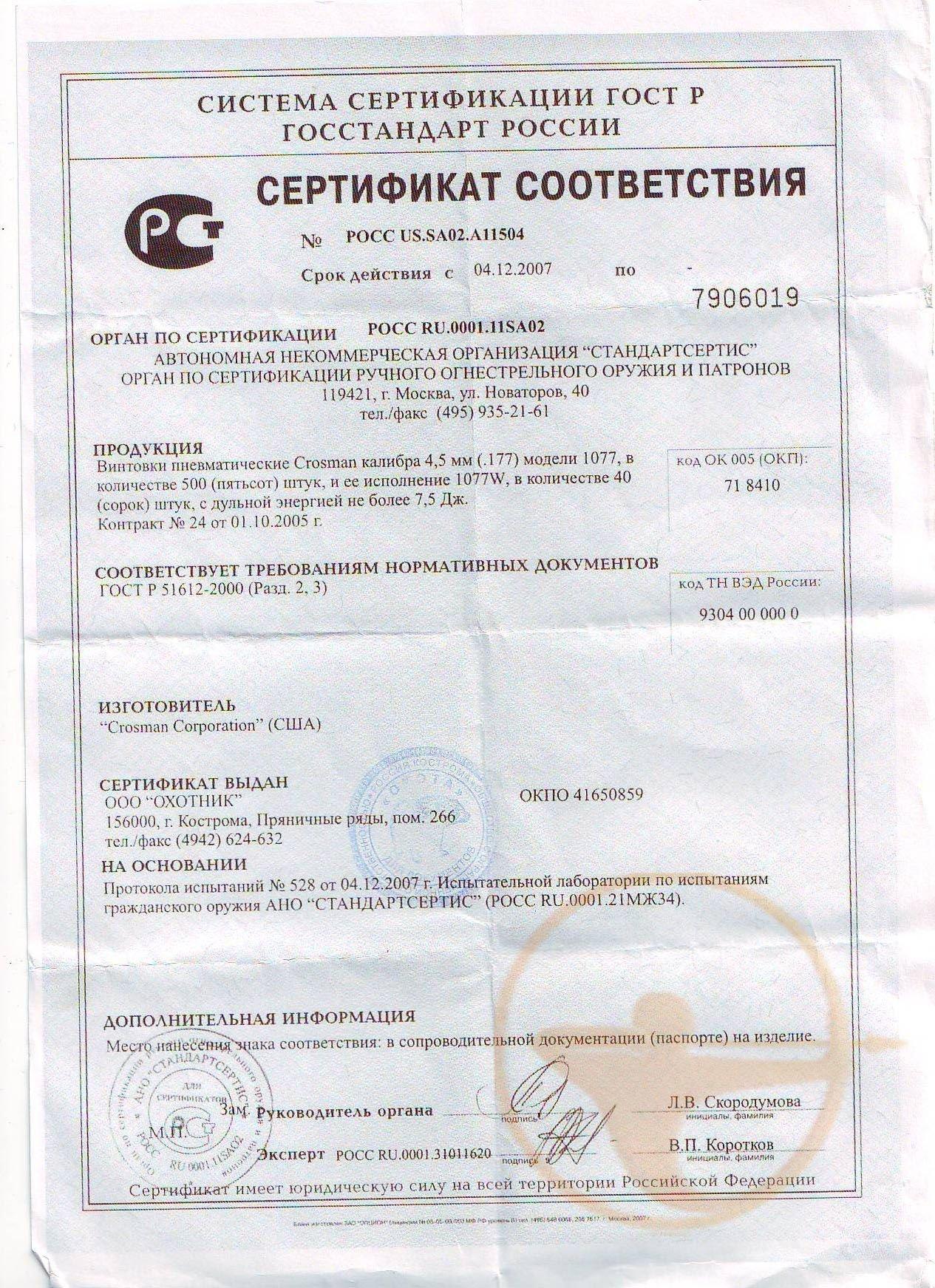 Винтовка Crosman 1077 - сертификат