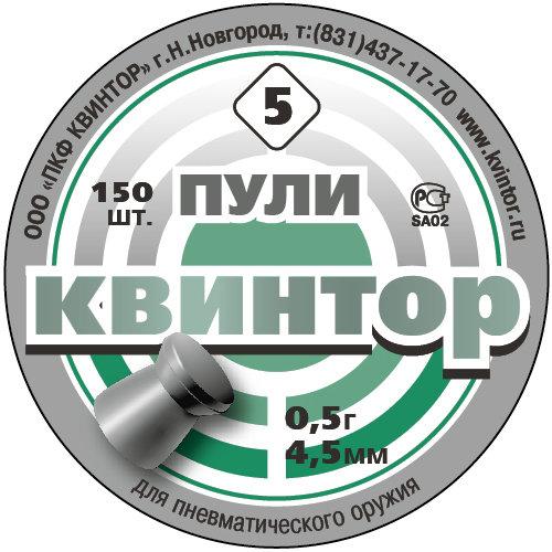 Пули пневматические Квинтор-5 (150 шт, 4,5 мм, 0,53 г)
