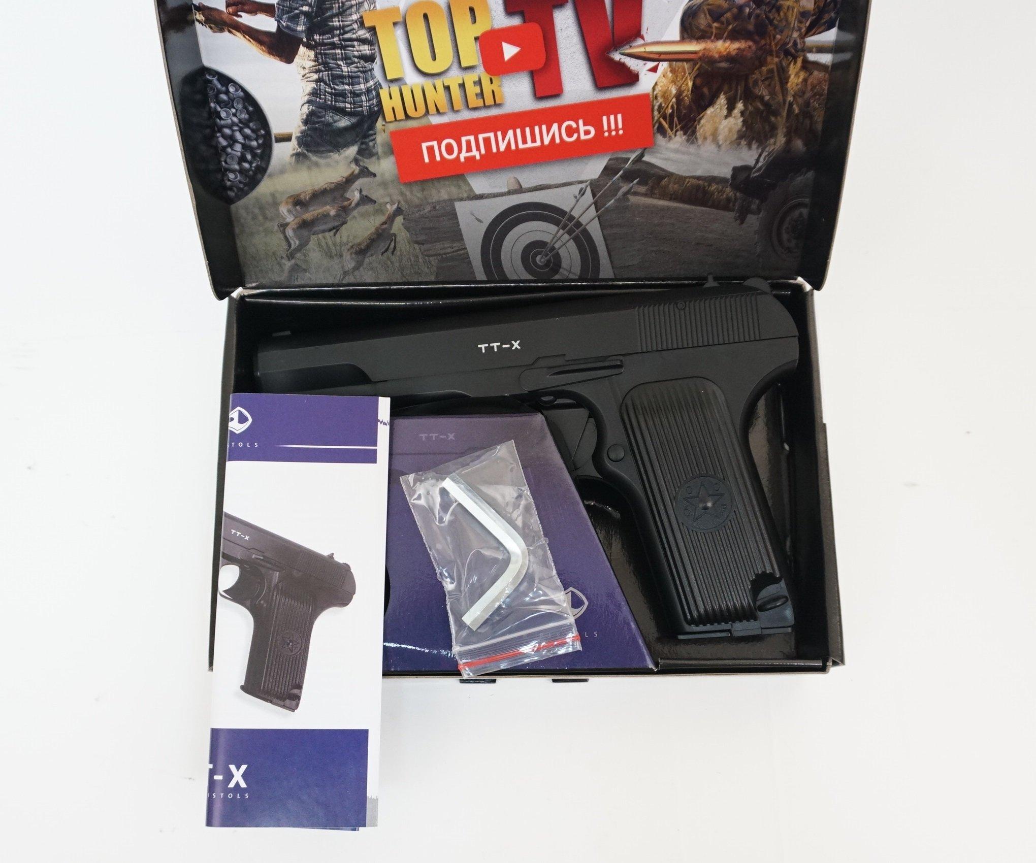 Пневматический пистолет Borner TT-X  - купить с доставкой по России