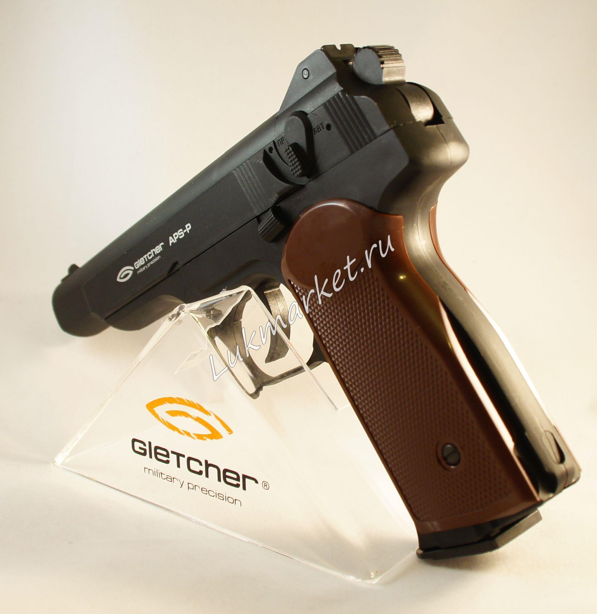 Пистолет Gletcher APS-P
