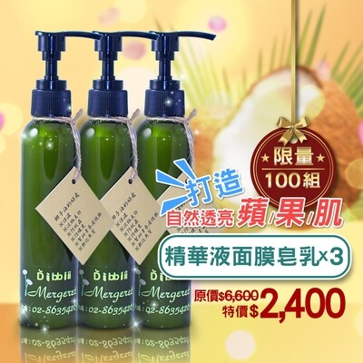 Diibbiiii椰子油美膚皂乳 - 限量組合:精華液面膜皂乳x3(150ml) - 活動特惠$2400