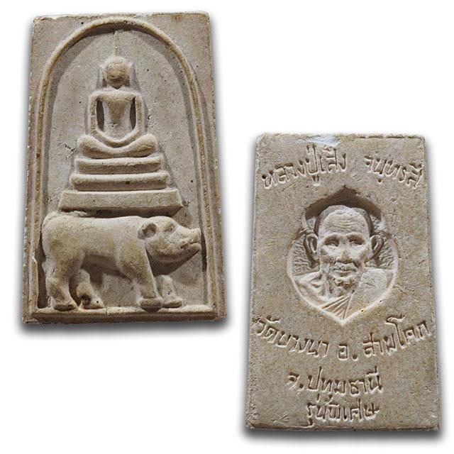 Pra Somdej Pim Khee Moo Pim Jumbo Run Pised Buddha Riding Wild Boar Amulet Luang Por Seng Wat Bang Na 2525 BE 03756