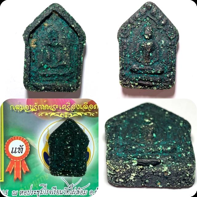 Khun Phaen Prai Kumarn Hlang Bpam Roop Muean Nuea Grayasart Pasom Khee Pheung Khiaw LP Tarb Black Rice Seed & Certificate Luang Phu Tim FREE EMS