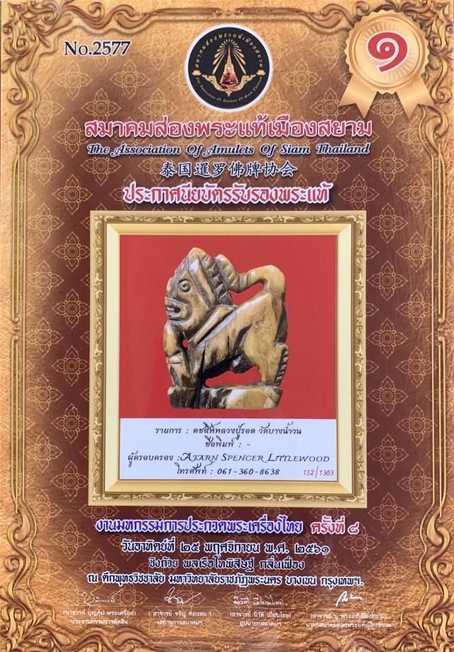 Singh Nga Gae Pim Yai Hang Dtid Ivory Singha 1st Prizewinner Certificate Luang Phu Rod Wat Bang Nam Won Free EMS Free Gold Casing