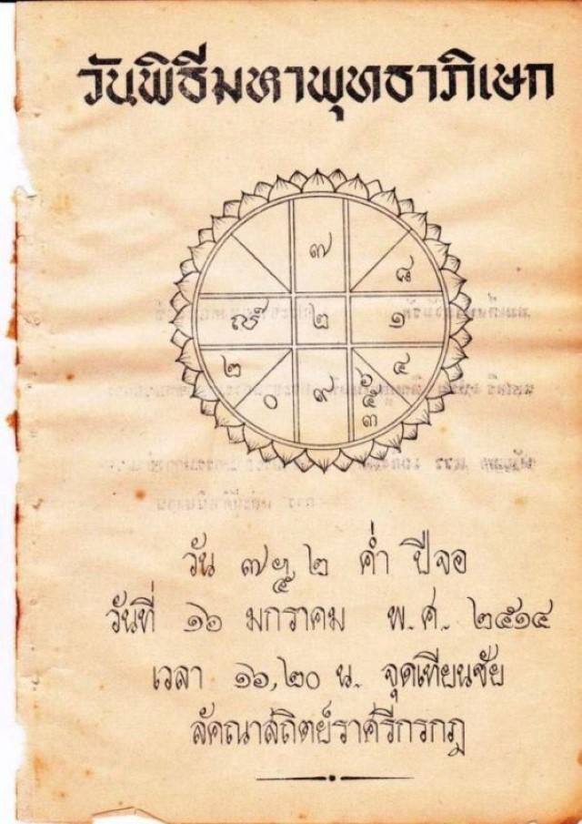 Pra Lila Kaay Adisorn 2514 BE Nuea Pong Kluk Rak Bpam Dtra Hlang Blessed by 79 Masters LP Guay LP To LP Tim, LP Prohm, Horm, Pae, Tob, Kong, KB Wang