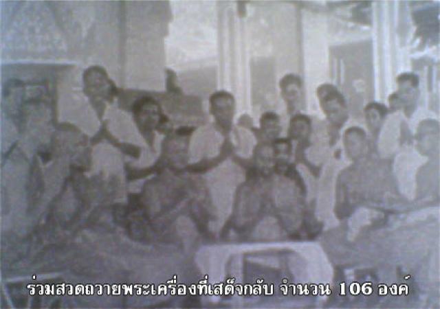 Pra Roop Muean Ajarn Tong Tao Nuea Wan Sabu Luead Wat Khao Tham Ngern Sadet Glab Ceremony 2511 BE Ajarn Chum Chai Kiree
