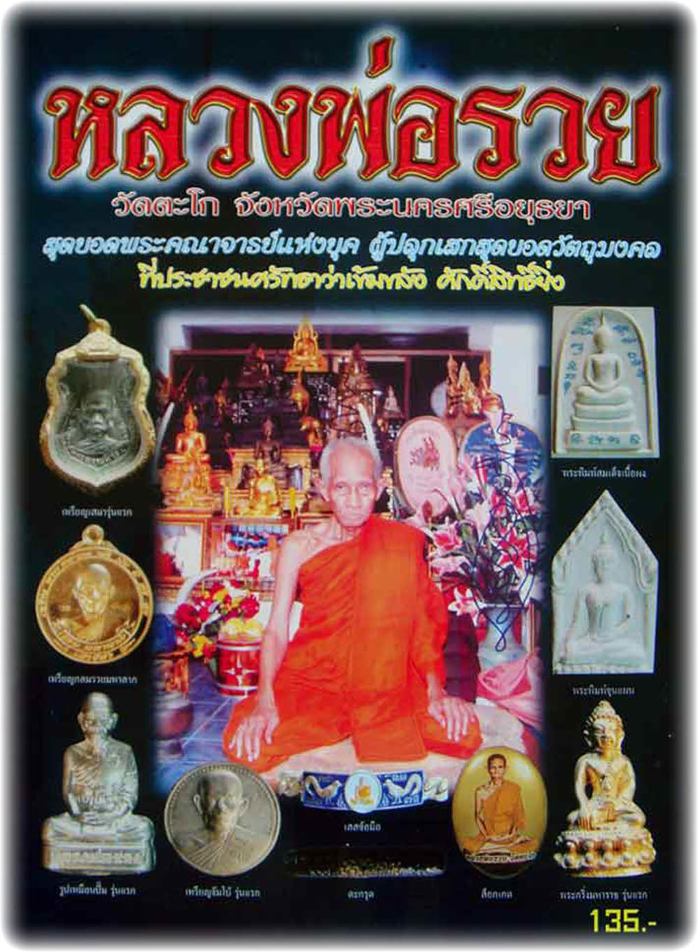 Takrut Tone Mad Daay Akom 7 Sii Wicha Salika - Luang Por Ruay - Wat Tago