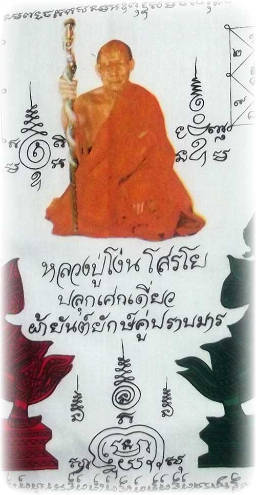 Pha Yant Yaks Koo Bpraab Marn - Anti Black Magic Yantra Cloth - Luang Phu Ngoen Sorayo 2535 BE