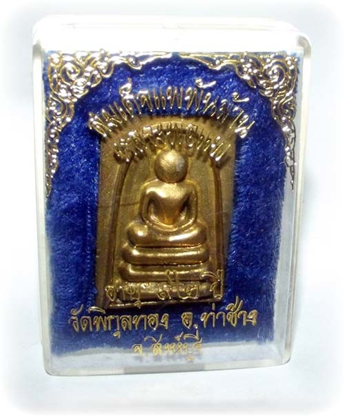 Pra Somdej Pan Lan - Brazen metals 92nd Year edition - Luang Por Pae Wat Pikul Tong 2536 BE