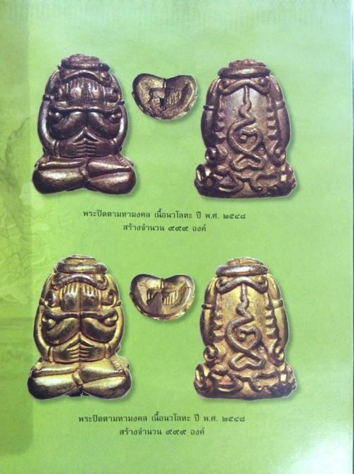 Pra Pid Ta Maha Ud Nuea Nava Loha with solid silver enamelled casing - Luang Por Niyom Wat Takian Tia - extremely rare!