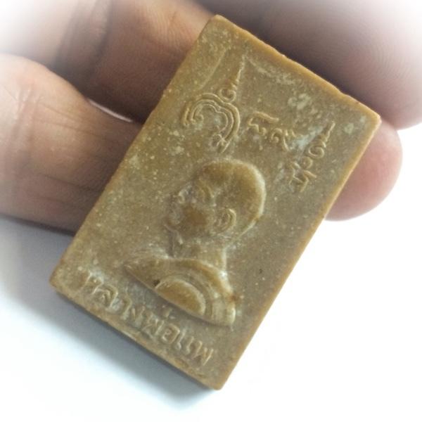 Pra Somdej Run Maha Lap 89 Ongk Kroo 3 Takrut- Nuea Pong Nam Man - Luang Por Pae - Wat Pikul Tong 2536 BE