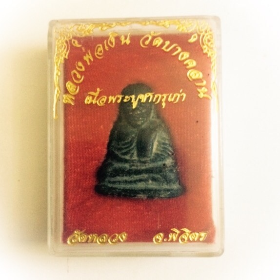 Roop Lor Luang Por Ngern Wat Bang Klan 2531 BE  (Pim Khee Ta) - 'Nuea Pra Bucha Gru Gao' - Made from Smelted Ancient Buddhas found at the temple of Wat Luang