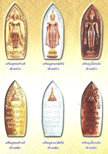 Pra Ruang Rung Rojana - Pid Tong 92 Edition - Nuea Rakang (Temple Bell Brass) Pra Pathom Chedi Nakorn Pathom 2550 BE