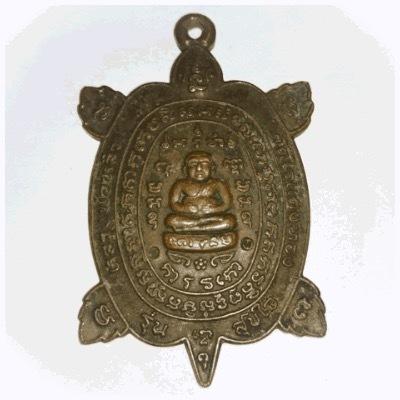 Rian Tao Ruean Turtle Amulet with Sangkajjai Buddha - Sukh Jai Edition - Luang Por Liw 2537 BE 02608
