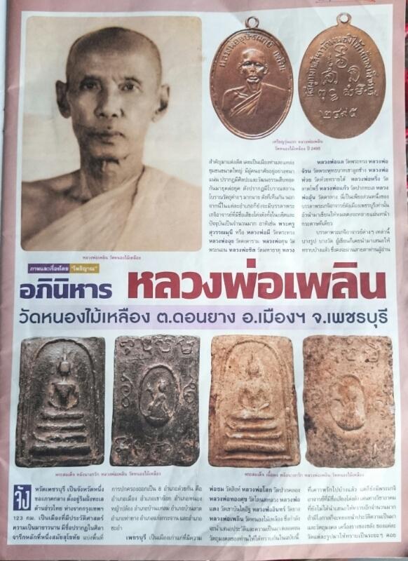 Pra Kring Klong Takian Nuea Pong Bai Lan 2485 BE - Luang Por Plern - Wat Nong Mai Luang