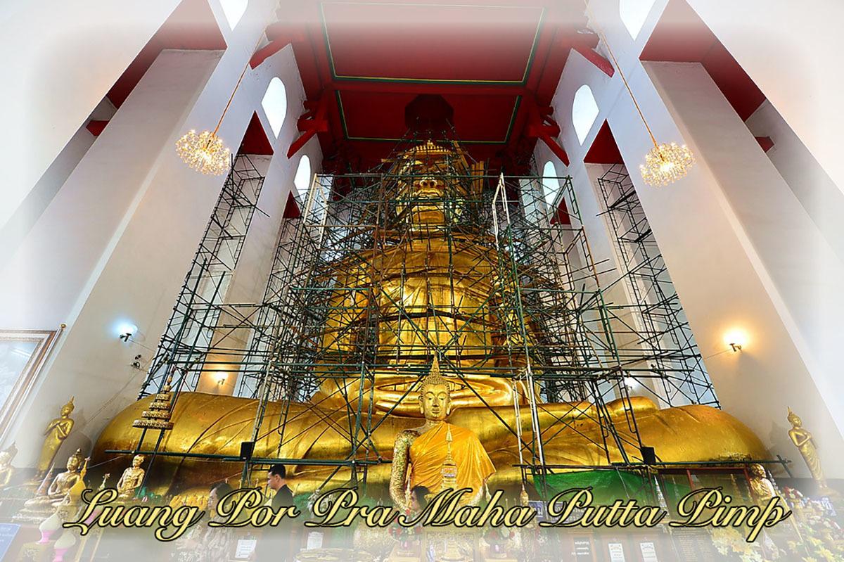 Pra Somdej Wat Gaes Chaiyo 6 Chan Pim Ok Rong Hoo Bai Sri 2531 BE - Prawatisat Edition - Wat Gaes Chaiyo Voraviharn