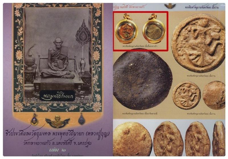 Hanuman Thawaay Hwaen - Nuea Pong Ya Wasana Jinda Manee 2464 BE - Luang Phu Bun - Wat Klang Bang Gaew