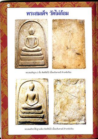 Pra Somdej Pim Yai Prok Po Thaan Pa Tip Sum Ruean Gaew - Luang Phu Tim - Wat Laharn Rai - released at Wat Pai Lom 2513 BE