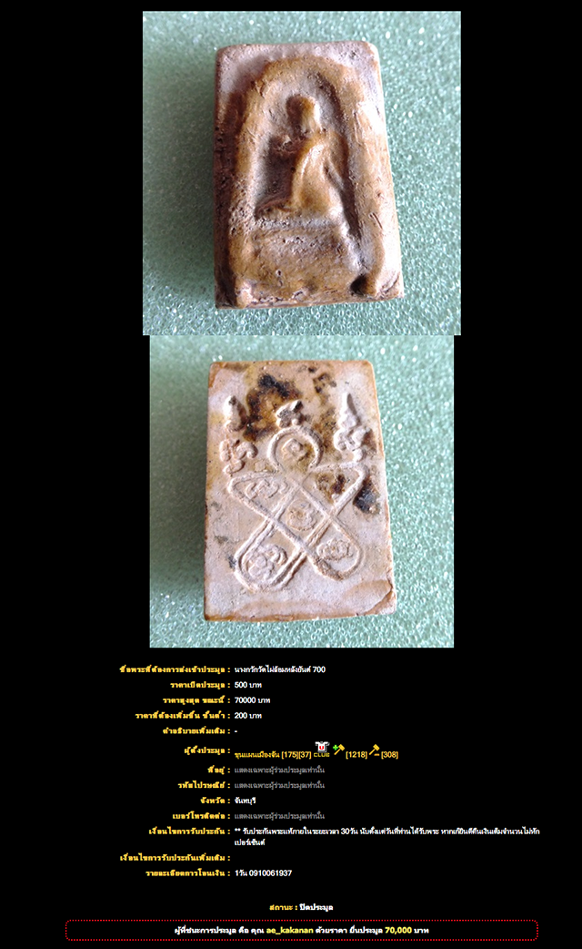 Nang Kwak Hlang Yant Ha - Extremely Rare Preferred Ancient Amulet by Luang Phu Tim - Wat Laharn Rai - released at Wat Pai Lom 2513 BE