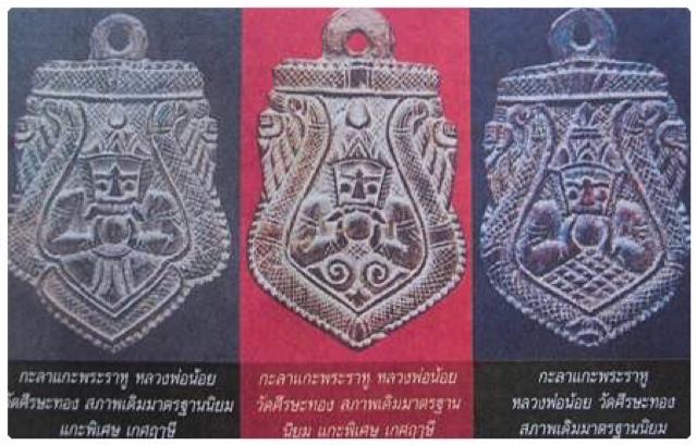 Pra Rahu Om Jantr Nuea Kala Ta Diaw Pim Sema Kwam - Luang Por Noi - Wat Srisa Tong (Nakorn Chaisri)