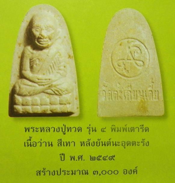 Pra Pong Luang Por Tuad Pim Yai 2549 BE - Nuea Wan Si Tao Hlang Yant Udtarang - Luang Por Niyom - Wat Takian Tia