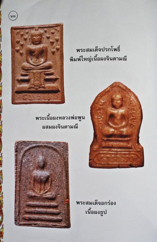 Somdej Prok Po Thaan Pa Tip Pim Yai Nuea Jinda Manee Klueab Ya 2513 BE Chud Wat Pai Lom Luang Phu Tim Issarigo Wat Laharn Rai