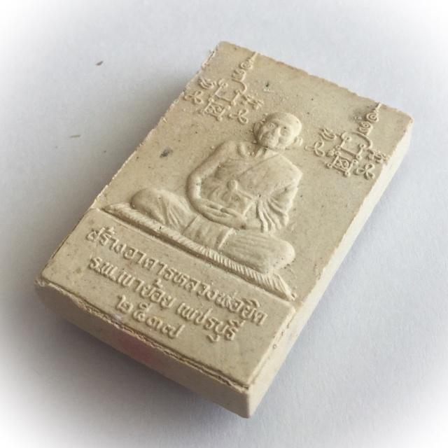 Pra Somdej Ongk Kroo Takrut Tong Kam 2537 BE - Solid Gold Takrut - Hospital Infirmary Building Charity Edition - Luang Por Yid - Wat Nong Jork