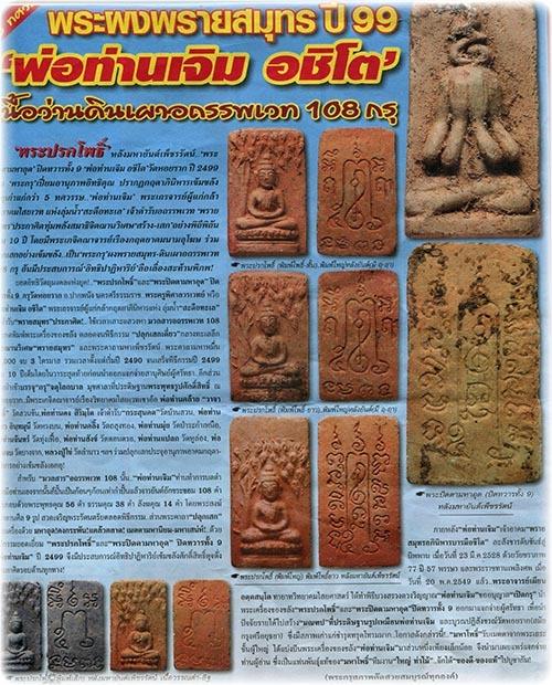 Pra Kru Pong Prai Samutra Pim Prok Po Hlang Yant Paetcharat 2499 BE- Por Tan Jerm Wat Hoi Rak