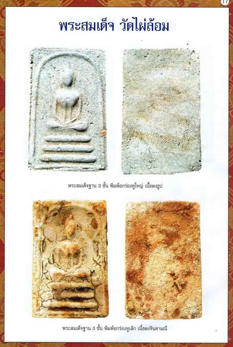 Pra Somdej Wat Pai Lom (Chud Luang Phu Tim Pluk Sek)