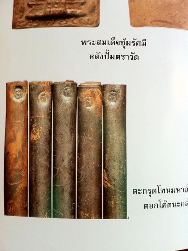 Somdej Nang Paya Chud Wat Pai Lom 2514 BE Pra Niyom Class Amulet - Nuea Pong Ya Wasana - Luang Phu Tim Wat Laharn Rai